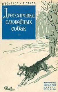 """обзор книги """"Дрессировка служебных собак"""""""