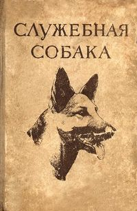 """""""служебная собака"""" - обложка книги"""
