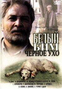 """обзор фильма """"Белый Бим Черное ухо"""""""