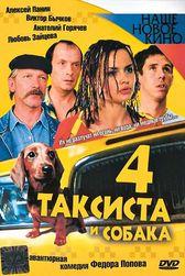 """обзор фильма """"Четыре таксиста и собака"""""""