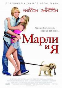"""обзор фильма """"Марли и я"""""""