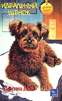 Идеальный щенок