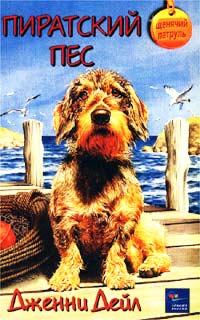 Пиратский пес