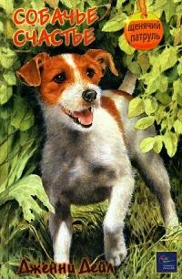 Собачье счастья