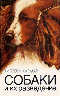 Обзор книги «Собаки и их разведение»