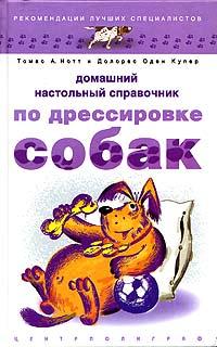 Справочник по дрессировке собак — рецензия на книгу