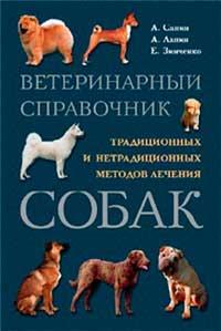 Обзор книги «Ветеринарный справочник традиционных и нетрадиционных методов лечения собак»