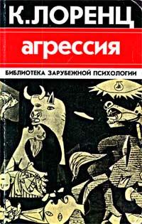 Рецензия на книгу «Агрессия» Конрада Лоренца