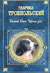 Обзор книги «Белый Бим Черное ухо»