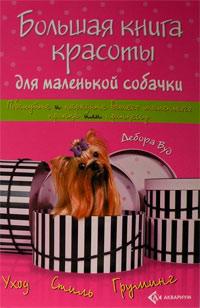 Рецензия на книгу «Большая книга красоты для маленькой собачки»
