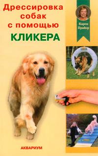 Обзор книги «Дрессировка с помощью кликера»