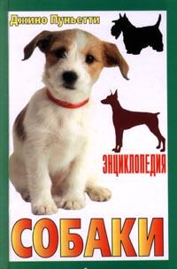Энциклопедия «Собаки»