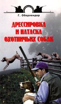 Рецензия на книгу «Дрессировка и натаска охотничьих собак»