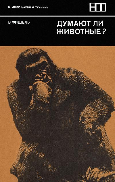 Рецензия на книгу «Думают ли животные?»
