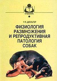 Рецензия на книгу «Физиология размножения и репродуктивная патология собак»