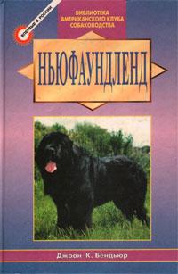 Обзор книги о ньюфаундлендах