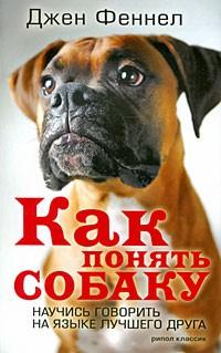 Рецензия книги «Как понять собаку? Научись говорить на языке лучшего друга»
