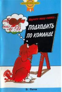 Обзор книги «Научите вашу собаку подходить по команде»
