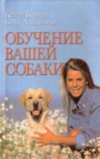 Рецензия на книгу «Обучение вашей собаки»