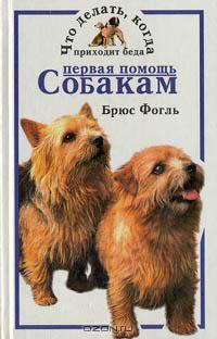 Рецензия на книгу «Первая помощь собакам»