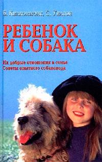 Обзор книги «ребенок и собака»