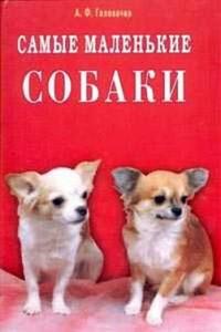 Самые маленькие собаки в мире — обзор книги