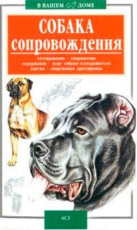 Обзор книги «Собака сопровождения»