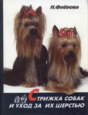 Стрижка собак и уход за ними