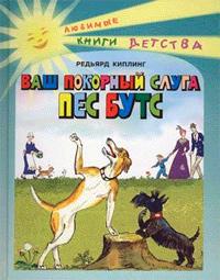 Рецензия на книгу «Ваш покорный слуга пес Бутс»