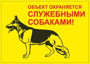 Охраняется служебными собаками